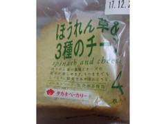タカキベーカリー ほうれん草&3種のチーズ 袋4枚