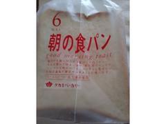 タカキベーカリー 朝の食パン 袋6枚