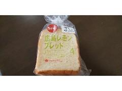 タカキベーカリー 広島レモンブレッド 袋4枚