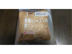 タカキベーカリー 黒糖とレーズンの食パン