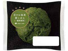 タカキベーカリー 京のお抹茶蒸しぱん 一番茶使用