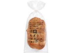 タカキベーカリー 石窯 ちぎりフランス 香ばしナッツ