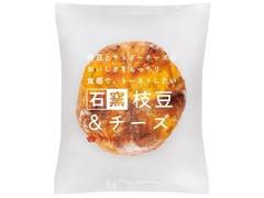 タカキベーカリー 石窯 枝豆&チーズ