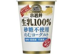 小岩井 生乳100% 砂糖不使用 のむヨーグルト カップ145g