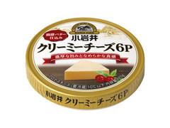 小岩井 クリーミーチーズ 6P 箱120g