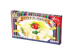 小岩井 オードブルチーズ バラエティセット 箱42g×4