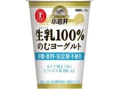 小岩井 生乳100%のむヨーグルト カップ145g