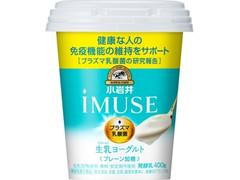 小岩井 iMUSE 生乳 ヨーグルト