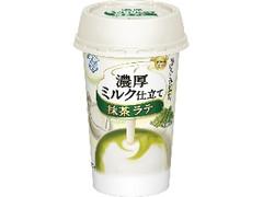 雪印メグミルク 濃厚ミルク仕立て 抹茶ラテ カップ200g