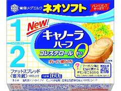 雪印メグミルク ネオソフト キャノーラハーフ 箱160g