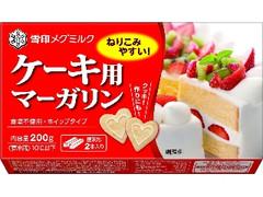雪印メグミルク ケーキ用マーガリン 箱200g