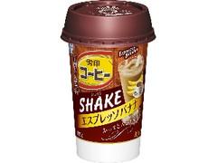 雪印メグミルク 雪印コーヒー SHAKE エスプレッソバナナ カップ200g