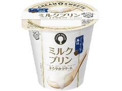 雪印メグミルク CREAM SWEETS ミルクプリン アーモンド風味 カップ110g