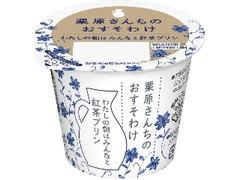 雪印メグミルク 栗原さんちのおすそわけ わたしの朝はみんなと紅茶プリン カップ107g