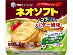 雪印メグミルク ネオソフト コクのあるバター風味