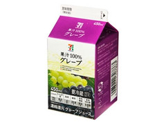 セブンプレミアム 果汁100%グレープ パック450ml