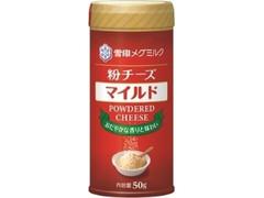 雪印メグミルク 粉チーズ マイルド 50g