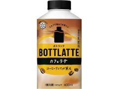 雪印メグミルク BOTTLATTE カフェラテ ボトル400ml