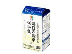 セブンプレミアム 毎日の食卓3.6牛乳 パック300ml