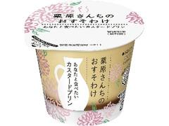 雪印メグミルク 栗原さんちのおすそわけ あなたと食べたいカスタードプリン カップ107g