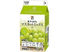セブンプレミアム 果汁100% マスカットミックス パック450ml