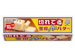 雪印 北海道バター 10gに切れてる 箱100g