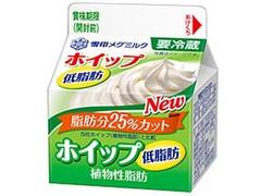 雪印メグミルク ホイップ 低脂肪 植物性脂肪 パック200ml