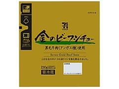 セブンゴールド 金のビーフシチュー