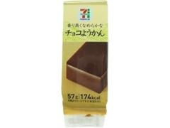 セブンプレミアム チョコようかん 袋57g
