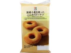 セブンプレミアム 国産小麦を使ったふんわりドーナツ 袋3個