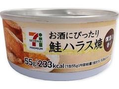 セブンプレミアム 鮭ハラス焼 缶55g