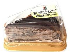 セブンプレミアム 生チョコミルクレープ パック1個