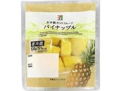 セブンプレミアム パイナップル 袋120g