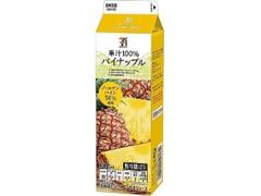 セブンプレミアム 果汁100% パイナップル パック1000ml