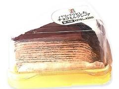 セブンプレミアム チョコミルクレープ パック1個