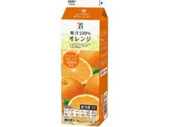 セブンプレミアム 果汁100% オレンジ パック1000ml