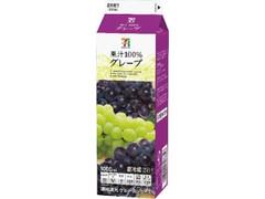 セブンプレミアム 果汁100% グレープ パック1000ml