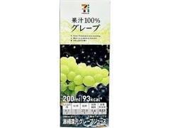 セブンプレミアム 果汁100% グレープ パック200ml