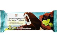 セブンプレミアム チョコチップミントバー 袋1本
