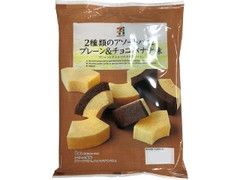 セブンプレミアム 2種類のアソートバウム プレーン&チョコバナナ味 袋8個