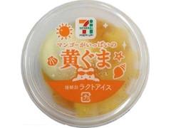 セブンプレミアム マンゴーがいっぱいの黄ぐま カップ245ml
