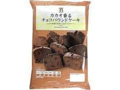 セブンプレミアム チョコパウンドケーキ 袋9個