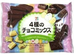 セブンプレミアム 4種のチョコミックス イースターパッケージ 袋175g