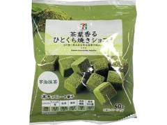 セブンプレミアム ひとくち焼きショコラ 宇治抹茶 袋40g