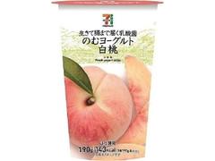セブンプレミアム 生きて腸まで届く乳酸菌 のむヨーグルト 白桃 カップ190g