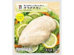 セブンプレミアム サラダチキン シトラスレモン 110g