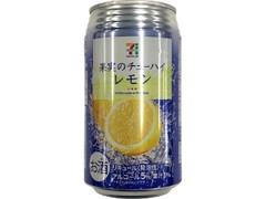 セブンプレミアム 果実のチューハイ レモン 缶350ml