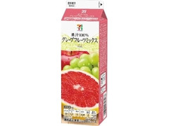 セブンプレミアム 果汁100% グレープフルーツミックス パック1000ml