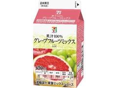 セブンプレミアム 果汁100% グレープフルーツミックス パック450ml