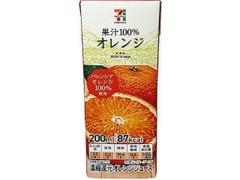 セブンプレミアム 果汁100% オレンジ パック200ml